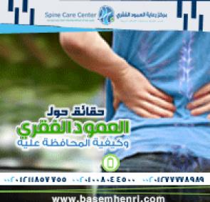 Facts concerning the vertebral column